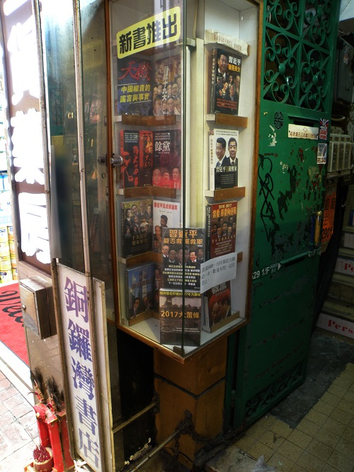 Causeway Bay Bookstore, Hong Kong, prior to its forced closure. Source: Wikimedia Commons, User: Exploringlife, URL: https://commons.wikimedia.org/wiki/File:Causeway_Bay_Bookstore_new_political_books_display.jpg""